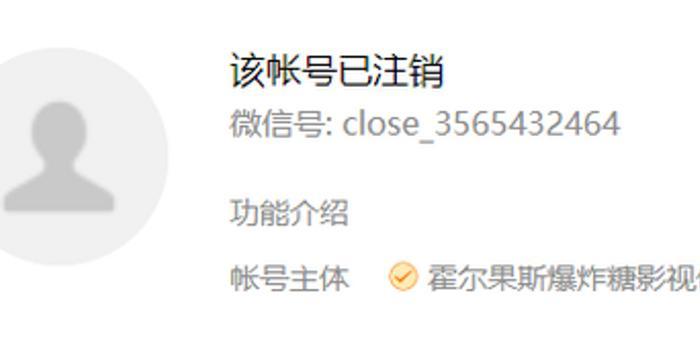 咪蒙微信公众号注销 同时被今日头条凤凰网封禁
