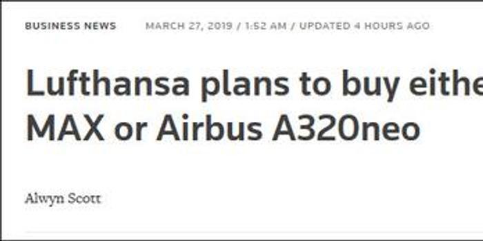 德国汉莎航空计划购买波音737MAX或空客A320neo