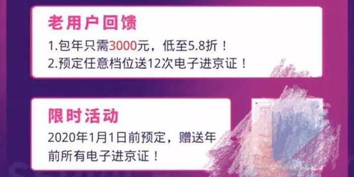"""代办进京证365天都能用 有这样的""""好事""""?"""