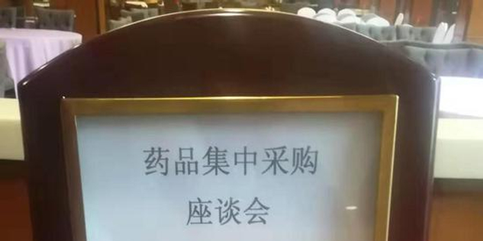 上海召开企业座谈会 第三轮带量采购扩品种吹响号角