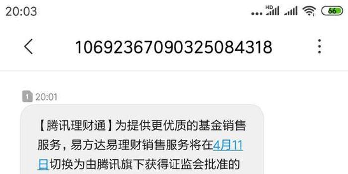 明升ms88_互联网货基迎转托管 6000亿腾讯理财通率先规范合作