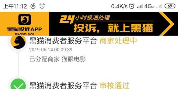 用户猫眼上买林俊杰门票竟跳转郭富城 退票要求被拒