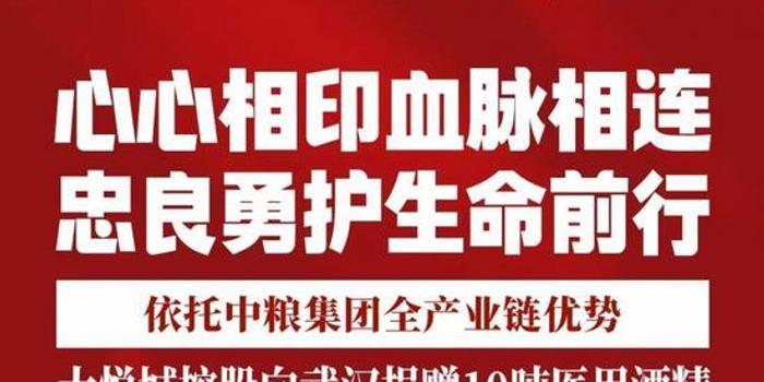 大悦城控股向武汉捐赠10吨医用酒精