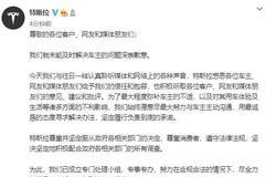 """媒體曝遭特斯拉要求刪稿:知名媒體人痛斥特斯拉""""戰狼""""公關"""