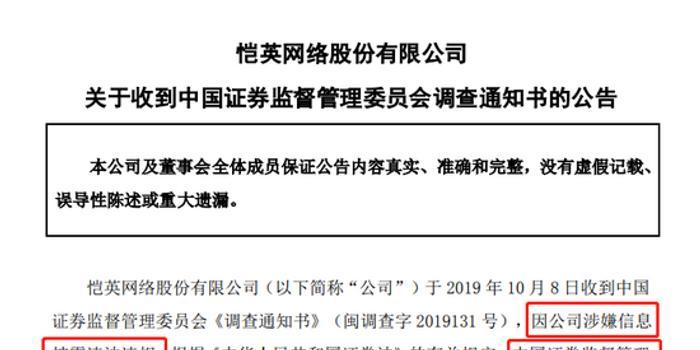 13万股民无眠:两A股遭立案调查 更有80后实控人被抓