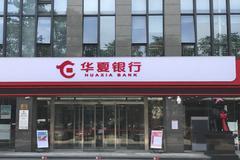 男子莫名背2239萬擔保后續:華夏銀行被罰90萬,當事人稱將繼續追責丨金融曝光臺