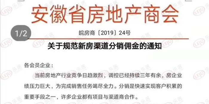 安徽省房地产商会:建议新房渠道佣金不超过2%