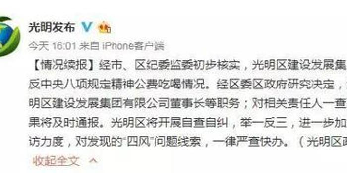 深圳建发集团国企晚宴喝掉16万元茅台 官方通报了