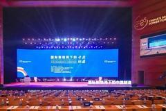 重磅!第六屆中國制造強國論壇這些亮點,一睹為先!