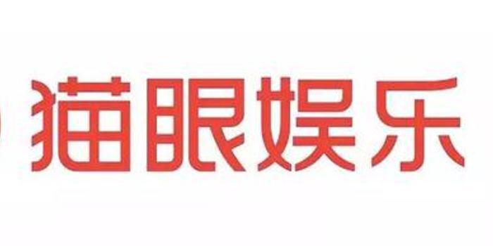 猫眼娱乐因虚假宣传被罚20万 猫眼娱乐:失效内容未删