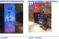 分析师春节返乡见闻:华东某县城&吉林长岭 喜忧参半