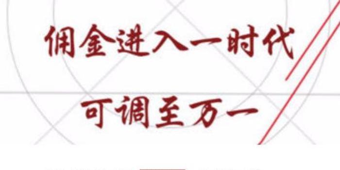 """中小券商拼了:推""""万1""""佣金开户 他们还有哪些奇招?"""