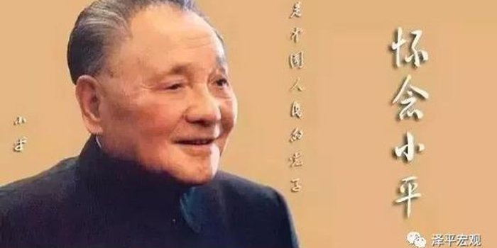 读邓小平的名言,明白何为伟大,何为改革
