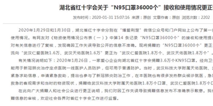 湖北红会回应莆田系医院获赠1.6万口罩:信息不准确