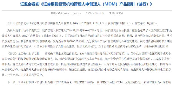 MOM指引落地 资管机构有望共同受益