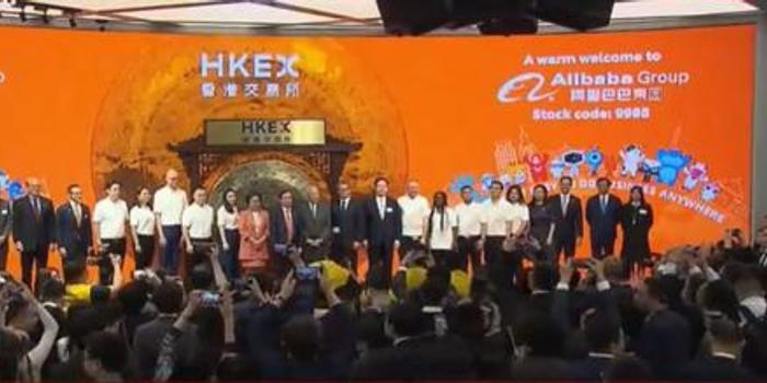 阿里香港二次上市:今年全球最大IPO 市值达4万亿港元