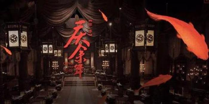《庆余年》背后的当代明诚 商誉占净资产八成