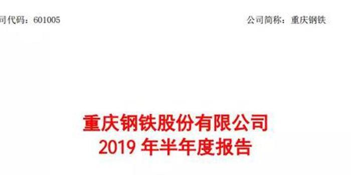 幸運飛艇計劃_重鋼50個項目與寶武協同推進 后者正式入主在明年底