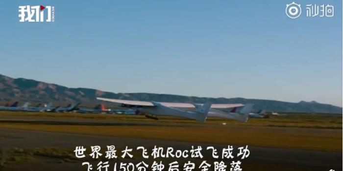 世界最大飞机试飞成功 由微软联合创始人公司制造