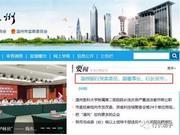 行长被查、年内被重罚330万 温州银行IPO路在何方?