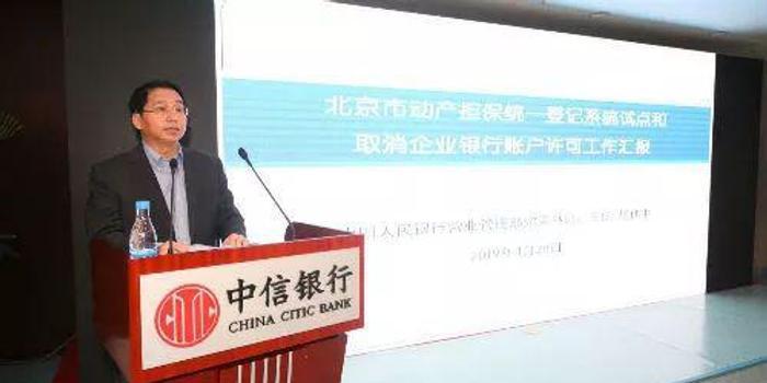 北京赛车精准计划_4月28日起北京市等5省市取消企业银行账户许可
