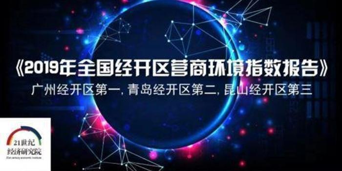 经开区营商环境指数排名:广州第一 青岛西安成都出色