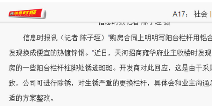 招商蛇口很尴尬 广州雍华府货不对板致业主拒绝收房