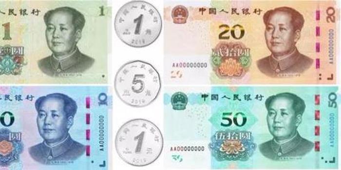 乐彩网3d字谜_人民币出新款了 怎么分真假?