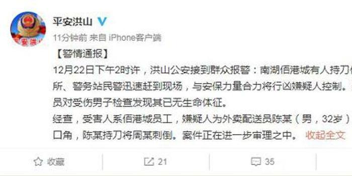 警方通报武汉商场外卖员伤人事件:被捅者已死亡