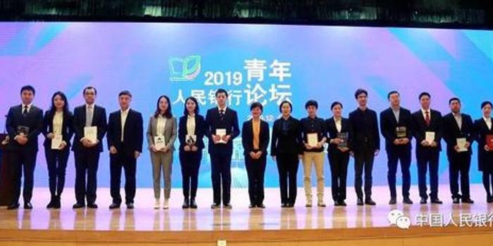央行举办2019年青年论坛 朱鹤新对青年提出三点希望