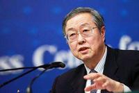 周小川:面对数字货币 全球央行需要协调机制(全文)