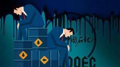中石化两高管确认停职 市值损失362亿元