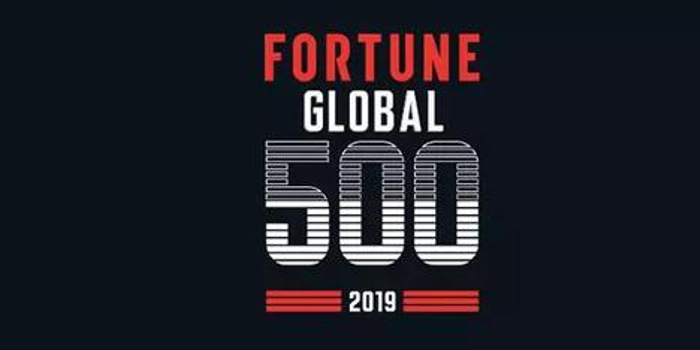 2019年《财富》世界500强揭晓:小米首次上榜