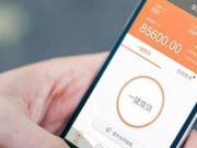 51信用卡被查引发股价跌 旗下产品收集用户敏感资料