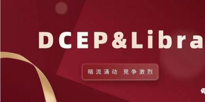中国DCEP试点在即Libra监管放松 大国之争暗流涌动
