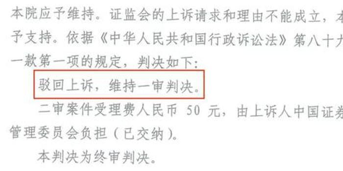 """顾雏军诉证监会终审胜诉 十年""""争命""""清白至?"""