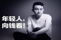 波场孙宇晨曾被指套现120亿逃往美国