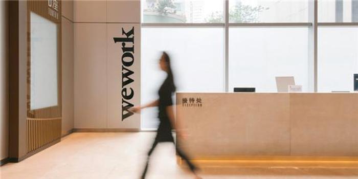 消息称WeWork选定纳斯达克上市 估值降至100亿美元
