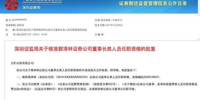 最年轻券商董事长:1988年出生的郭泽林出任五矿证券