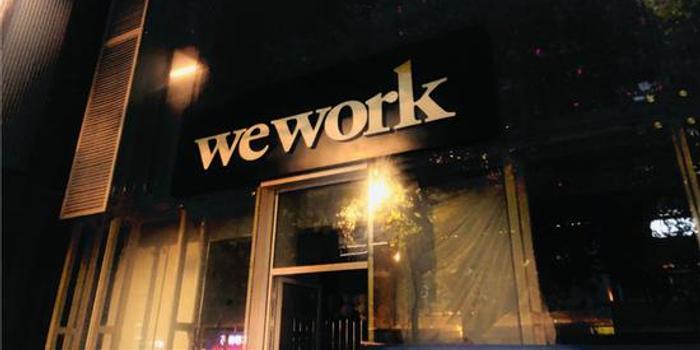 尚未脱身财务困境 作死的WeWork又在疯狂扩张
