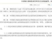 银保监会三定方案公布:925名编制 主席设一正四副