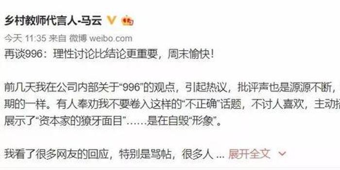 刚刚马云再谈996称无关剥削 4年前曾说:后悔忙于工作