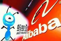彭博:阿里巴巴和蚂蚁金服将建强大主体加强联盟关系