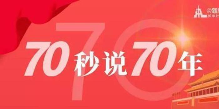 视频|70秒说70年 中国快递从零到全球第一