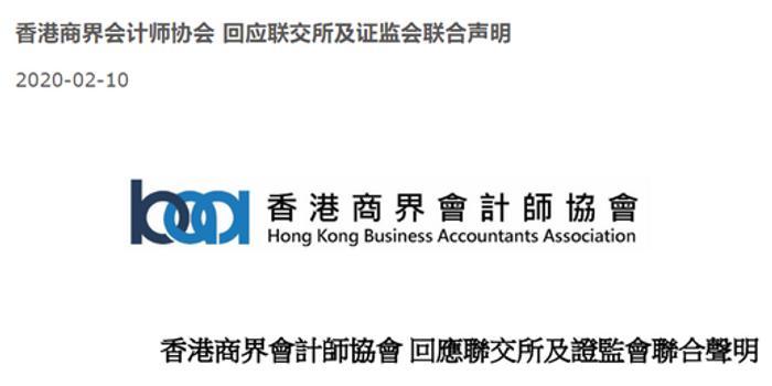 香港商界会计师协会:建议年度业绩公布时限延至4月底