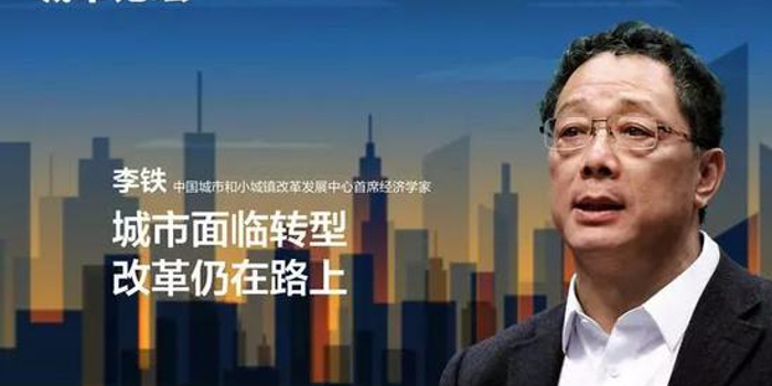 李鐵:城市規劃要考慮城市的投入成本