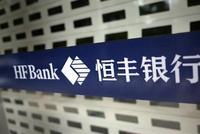 恒丰银行迎最大盘整:结束三总部 总行迁至济南
