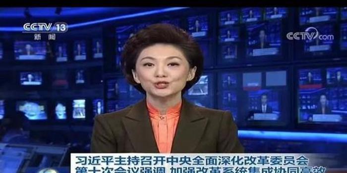 中央深改委定调:金融领域改革不止 央行将担主角