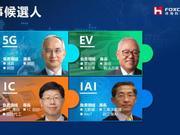 鸿海新董事会出炉 刘扬伟接棒郭台铭任董事长