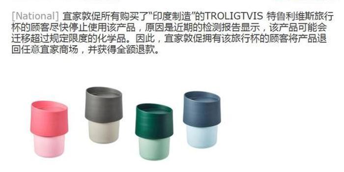 宜家旅行杯被检出化学品超标 将在全球召回